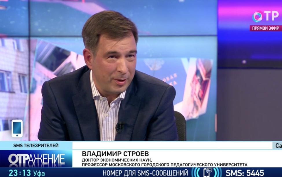 Директор ИПиУ выступил нателеканале ОТР
