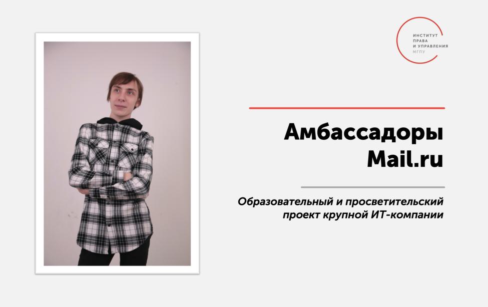 Студент ИПиУ стал амбассадором Mail.ru Group