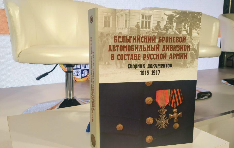 Никогда бельгийцы непрольют русскую кровь: книга наММКЯ-2020