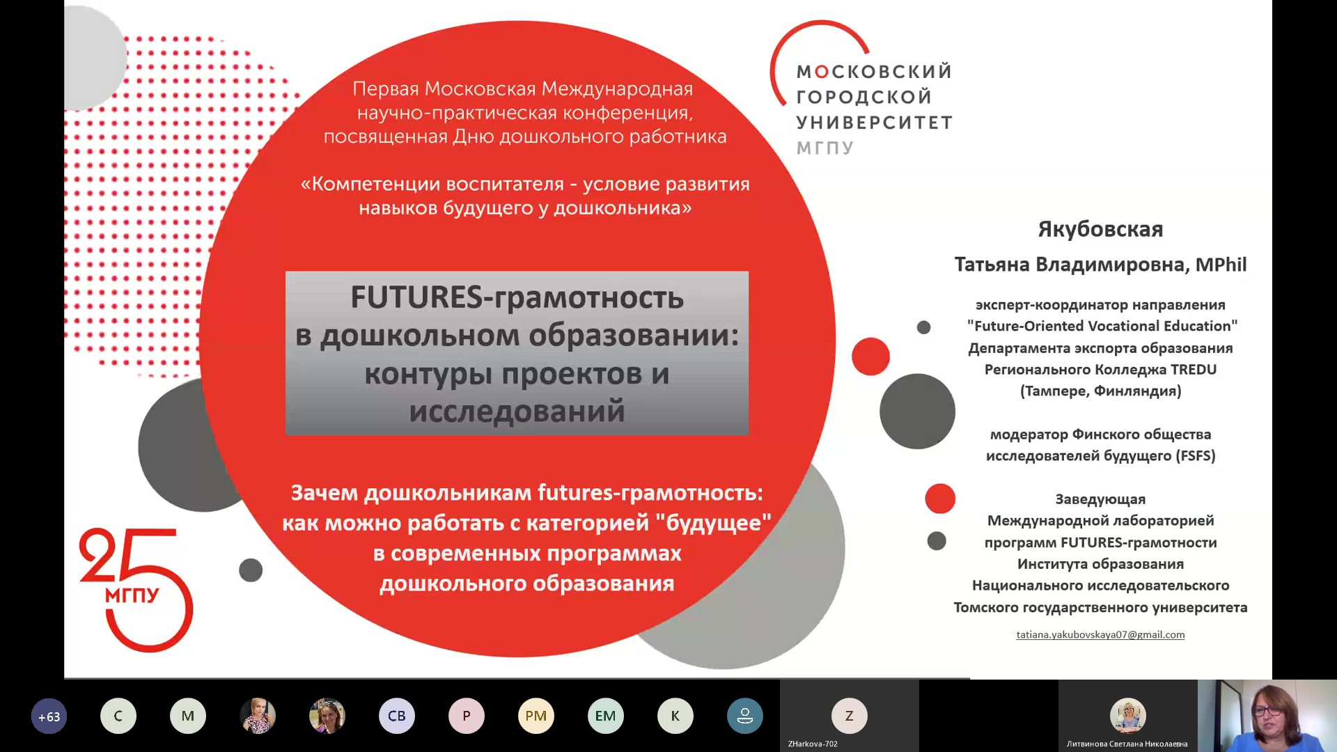 Интерактивная лекция част1_Moment