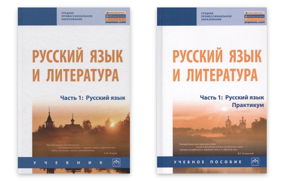Учебник и практикум по русскому языку для профессионалов