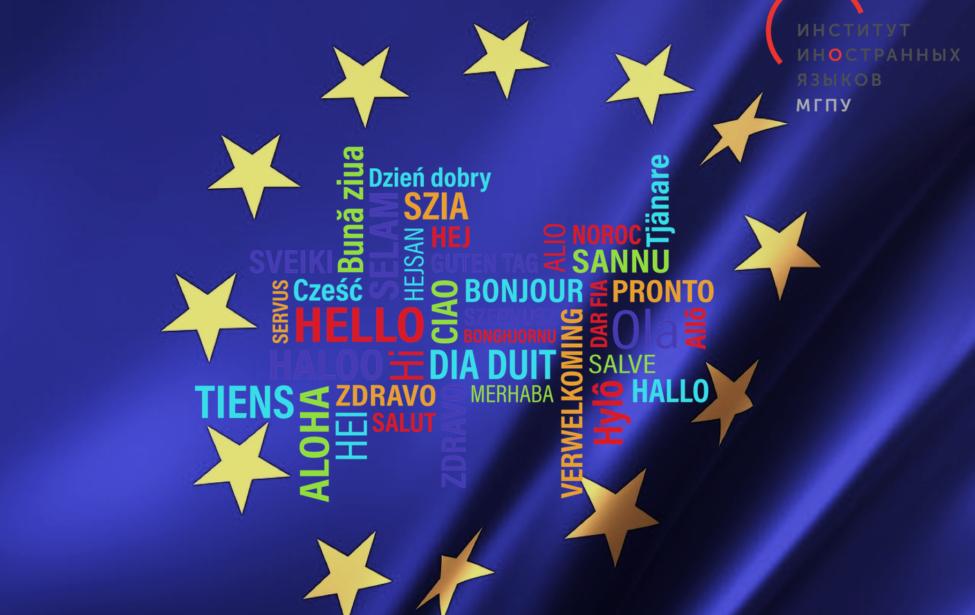 Европейский день языков 2020 в ИИЯ