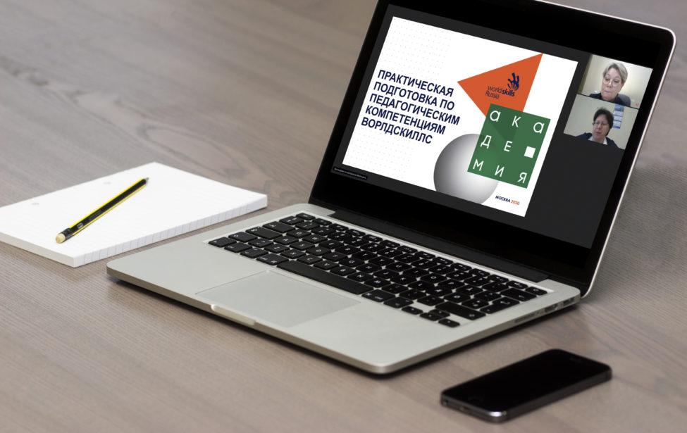 Видео деловой программы чемпионата WorldSkills