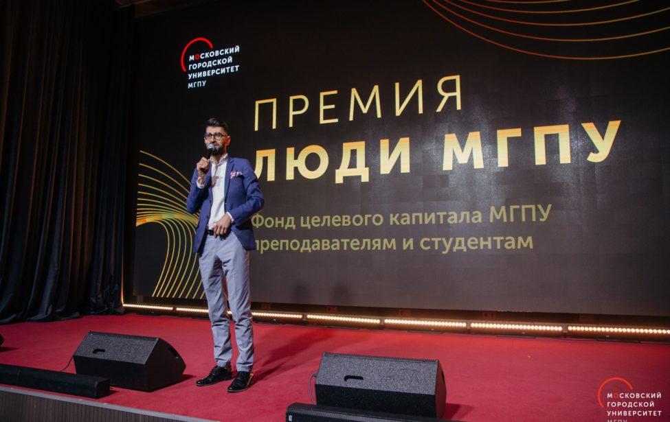 Состоялось вручение премии «Люди МГПУ»
