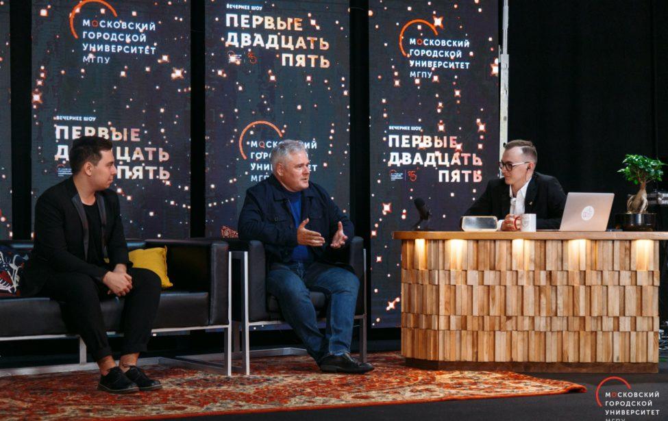 Лауреатов премии «Люди МГПУ» объявили впрямом эфире шоу «Первые двадцать пять»
