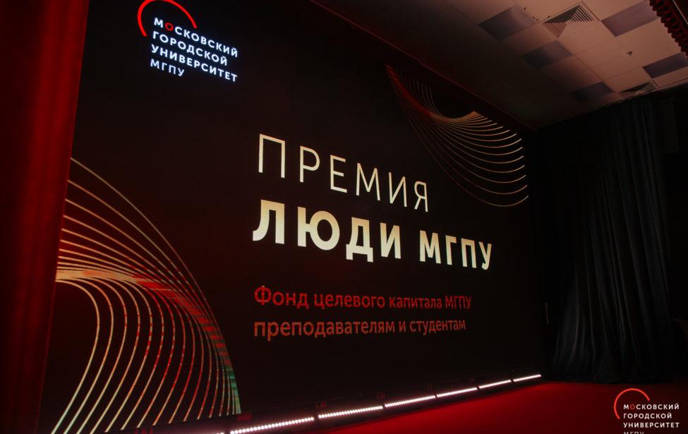 Стартовало голосование постуденческим номинациям премии «Люди МГПУ»