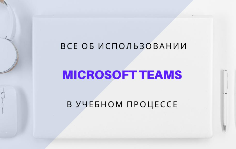 Приглашаем навебинары отэксперта попродуктам Microsoft