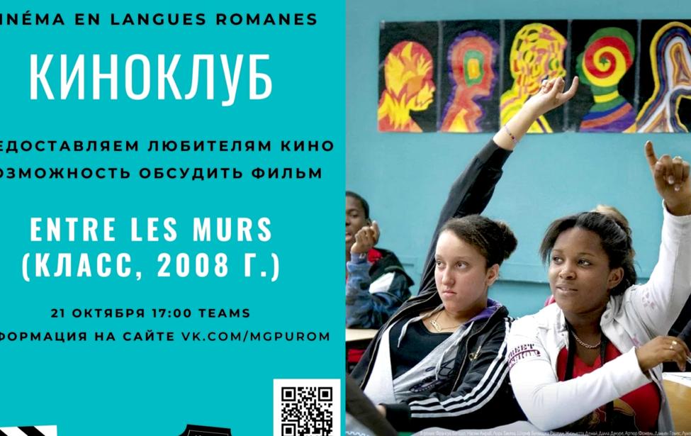 Первая онлайн встреча любителей французского языка икино