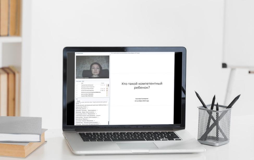 «Кто такой компетентный ребенок?»: видеозапись вебинара