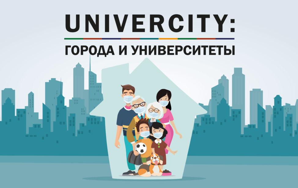 «UniverCity»: благополучие горожан вусловиях дистанта