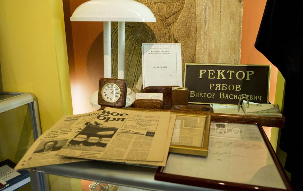 Музей истории МГПУ онлайн