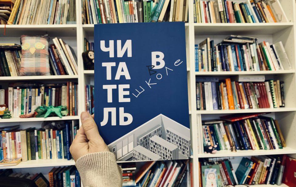 «Читатель вшколе»: продолжаем цикл книг очитателе ичтении!