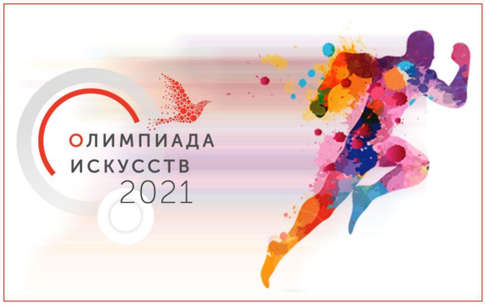 Искусство нас объединяет. Приглашаем наОлимпиаду искусств— 2021