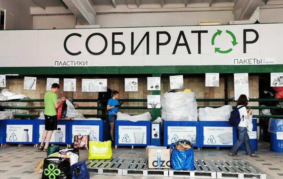 Студенты ИИЯ приняли участие вмосковском экопроекте «Собиратор»