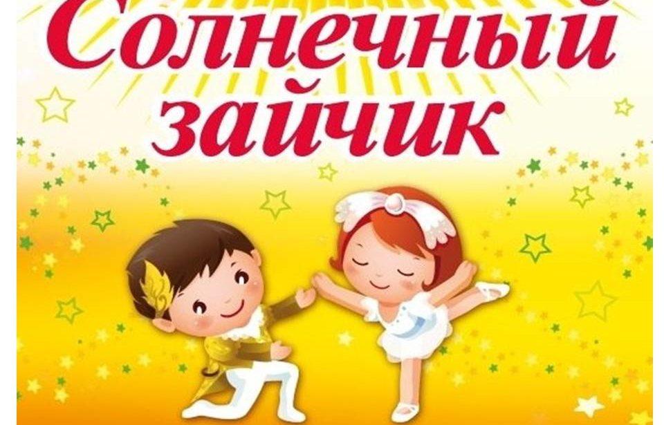 Всероссийский онлайн фитнес-фестиваль «Солнечный зайчик»