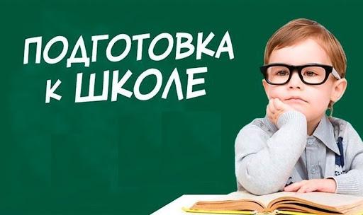 Скоро вшколу? Приглашаем накурс «Подготовка кшколе» вСтарт-ПРО!
