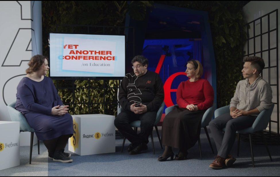 Юлия Челышева приняла участие вконференции «Яндекса»