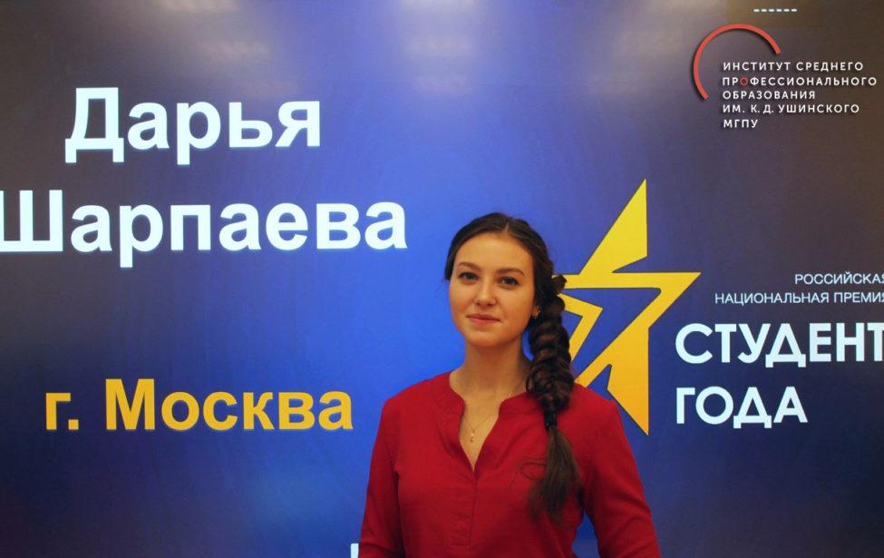 Дарья Шарпаева стала «Студентом года»