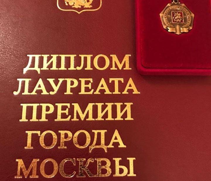 Премия города Москвы вобласти образования