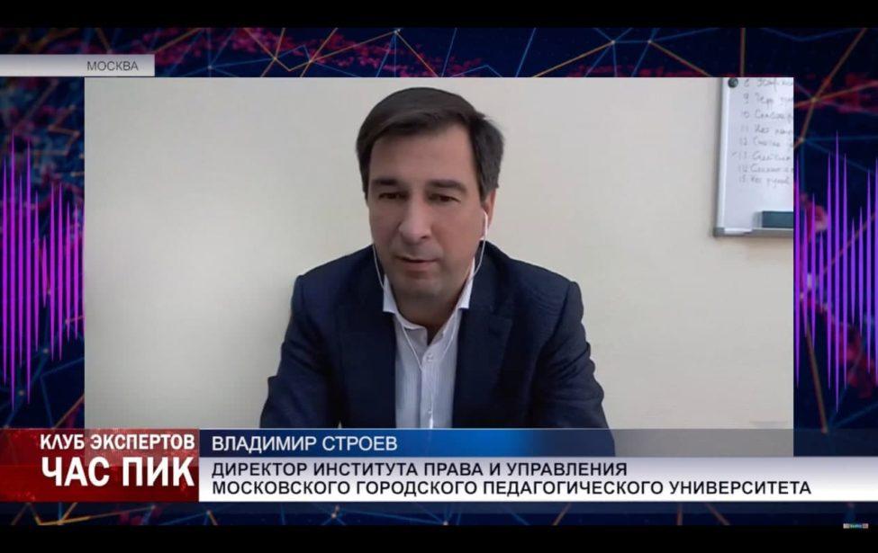 Владимир Строев стал гостем программы «Клуб экспертов. Час пик»