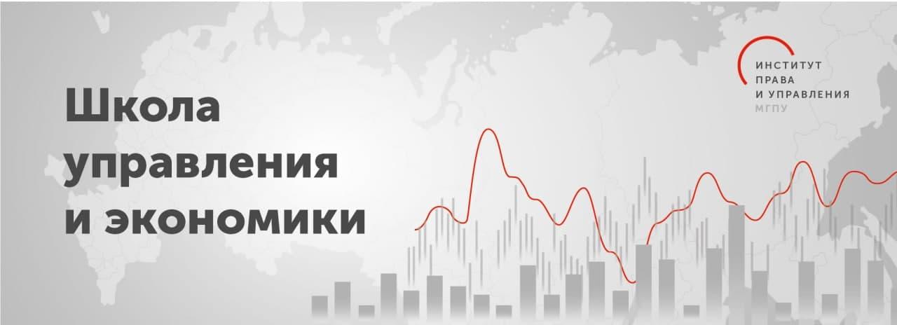 Школа управления иэкономики
