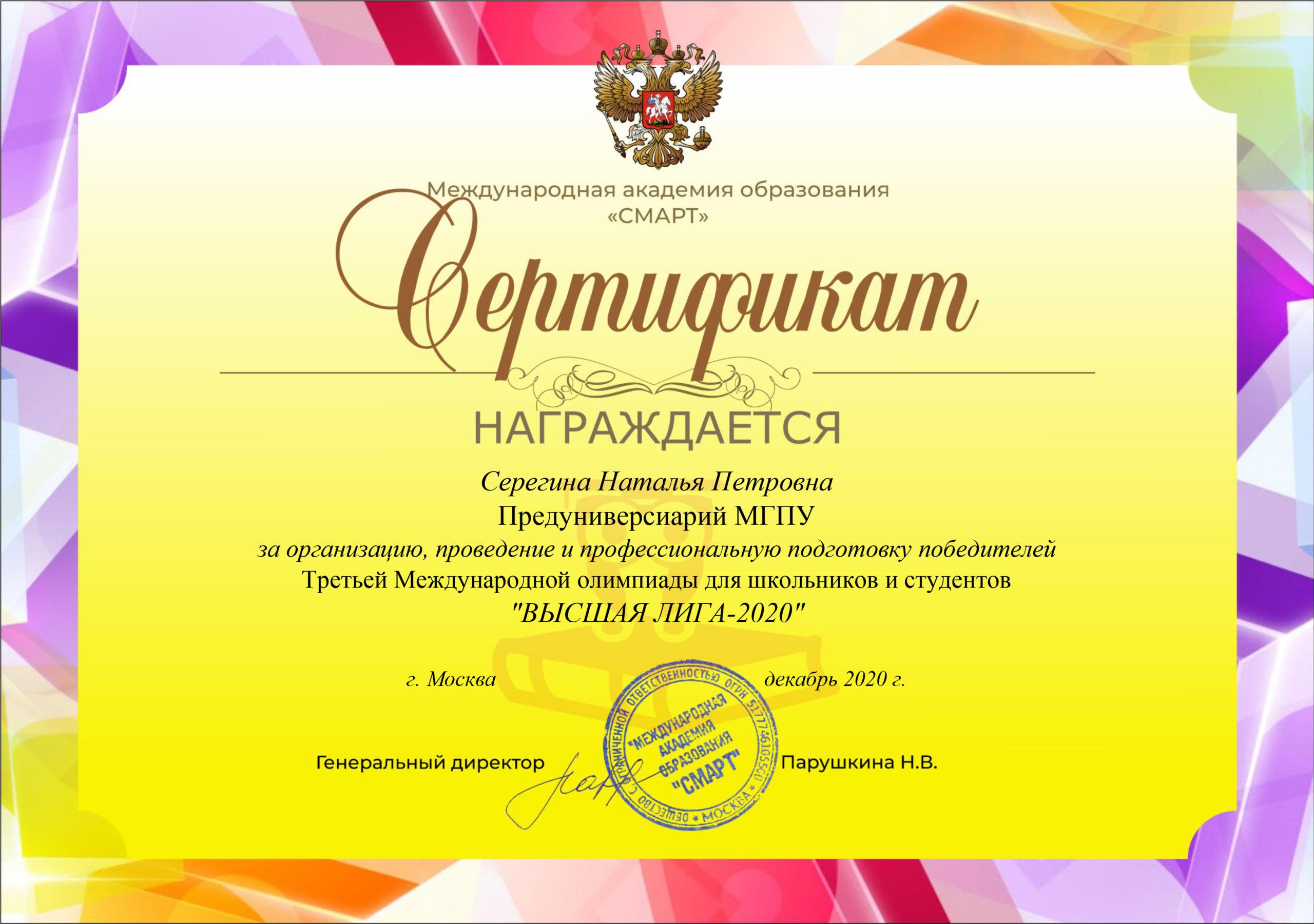 Первое место вмеждународной олимпиаде «ВЫСШАЯ ЛИГА— 2020»