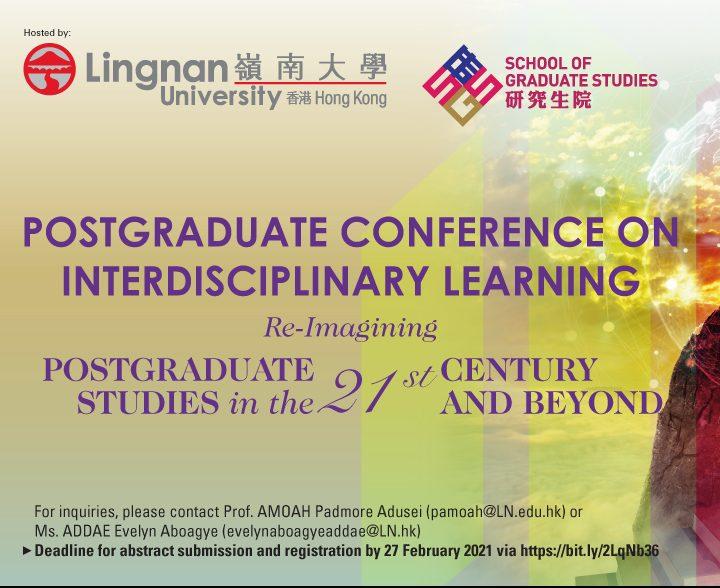 Аспирантская конференция помеждисциплинарному образованию