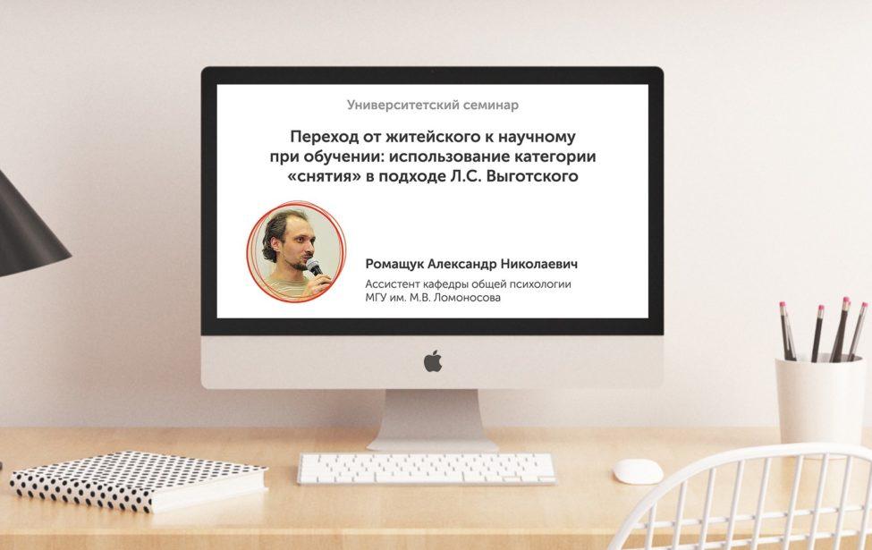 Использование категории «снятия» вподходе Л.С. Выготского
