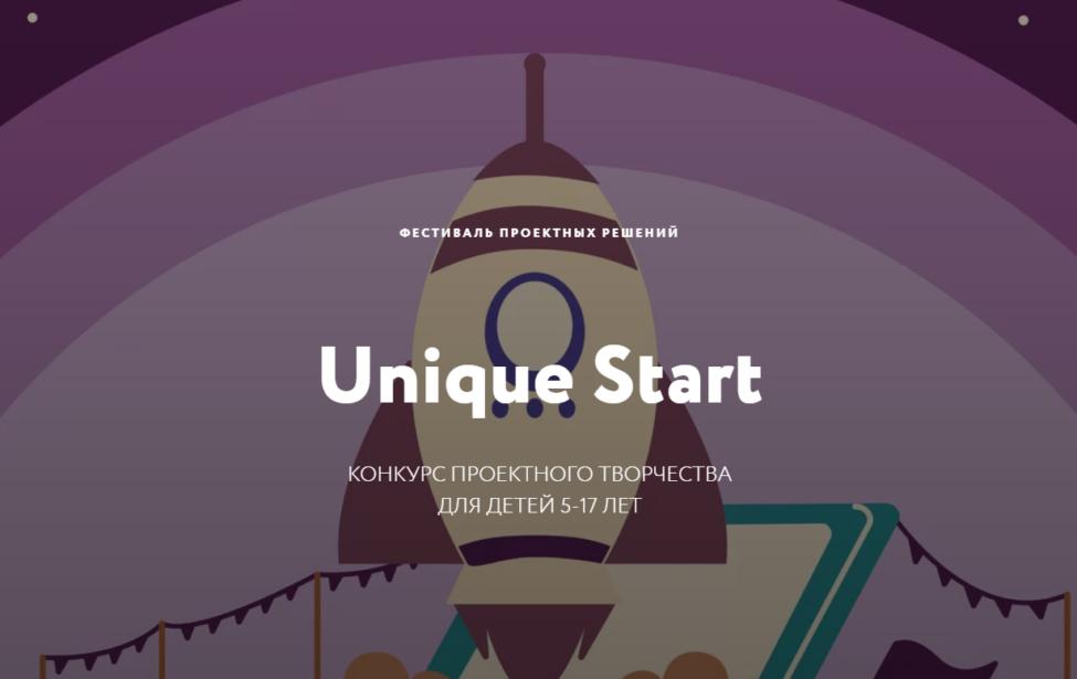 Успейте принять участие вФестивале проектных решений Unique Start!