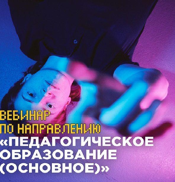 Вебинар для участников олимпиады «Я— профессионал» понаправлению «Педагогическое образование (основное)»