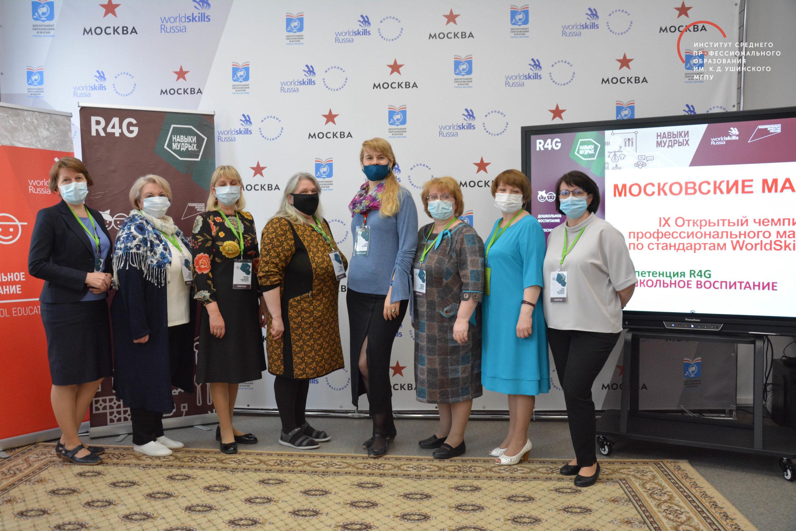 III региональный чемпионат Worldskills «Московские мастера»