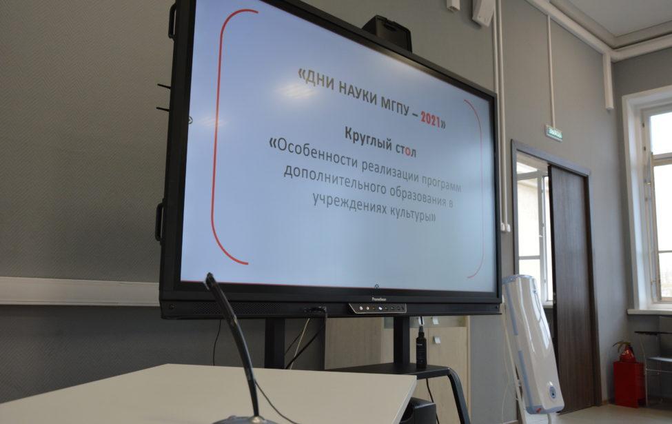 ВИСПО прошел круглый стол врамках мероприятий «Дни науки МГПУ— 2021»