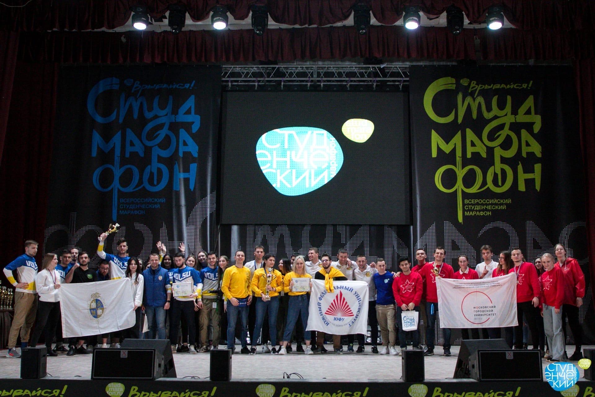 Команда МГПУ— лауреат Всероссийского студенческого марафона