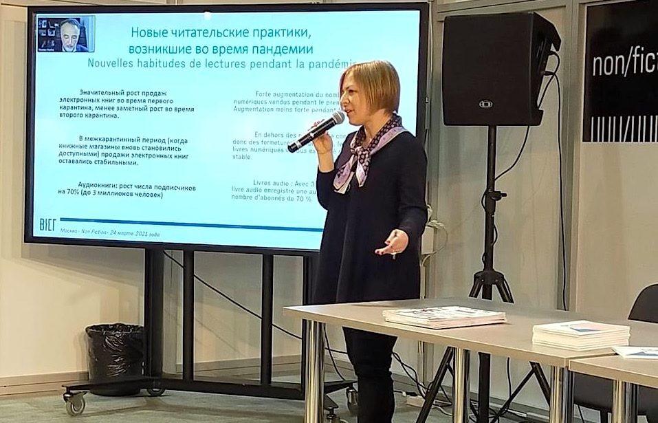 И. Дулькина выступила наМеждународной ярмарке интеллектуальной литературы