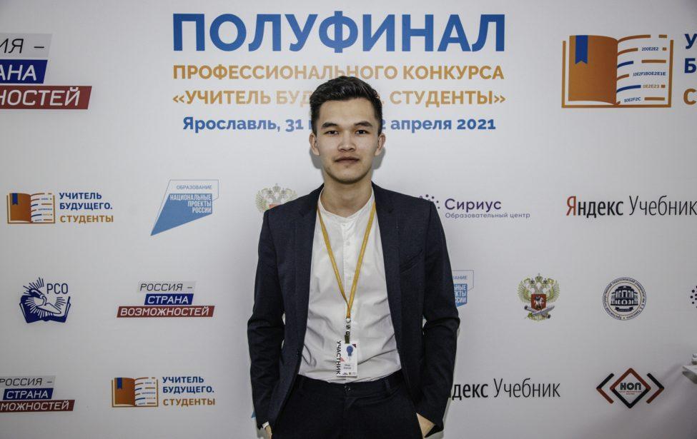 Айнур Бекетов победил вполуфинале конкурса Учитель будущего. Студенты