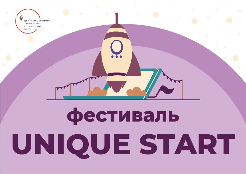 16−17апреля вСтарт-ПРО пройдет Фестиваль Unique Start