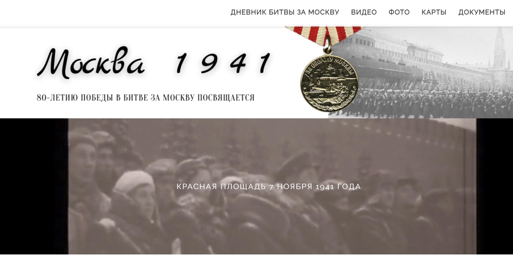 Битва за Москву2021