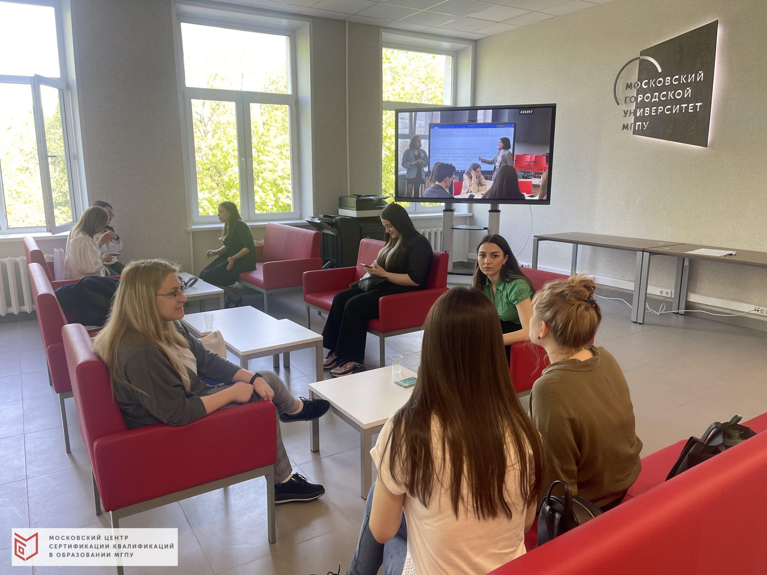 Собеседование сучастниками проекта «Сертификат «Московский учитель»
