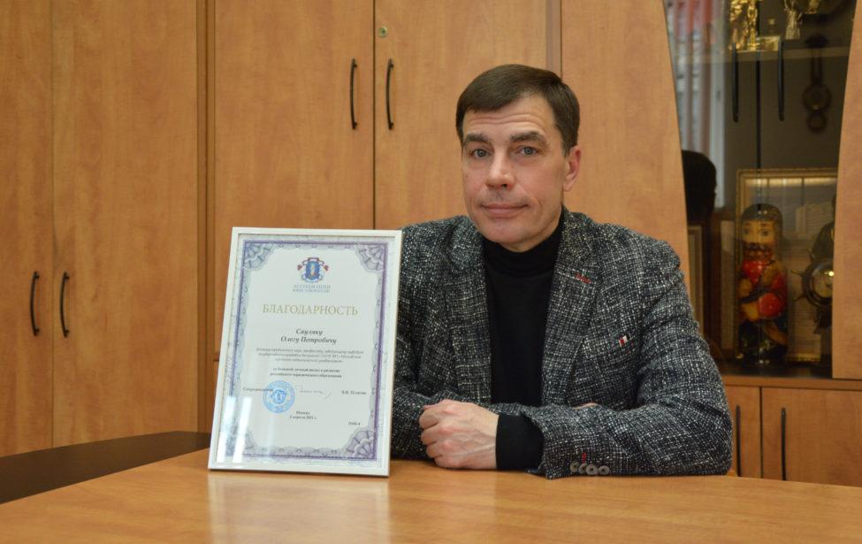 Ассоциация юристов выразила благодарность Сауляку Олегу Петровичу