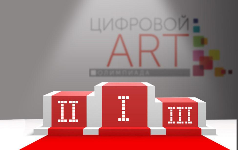 Online | Приглашаем навстречу «Итоги Олимпиады Цифровой ART— 2021»