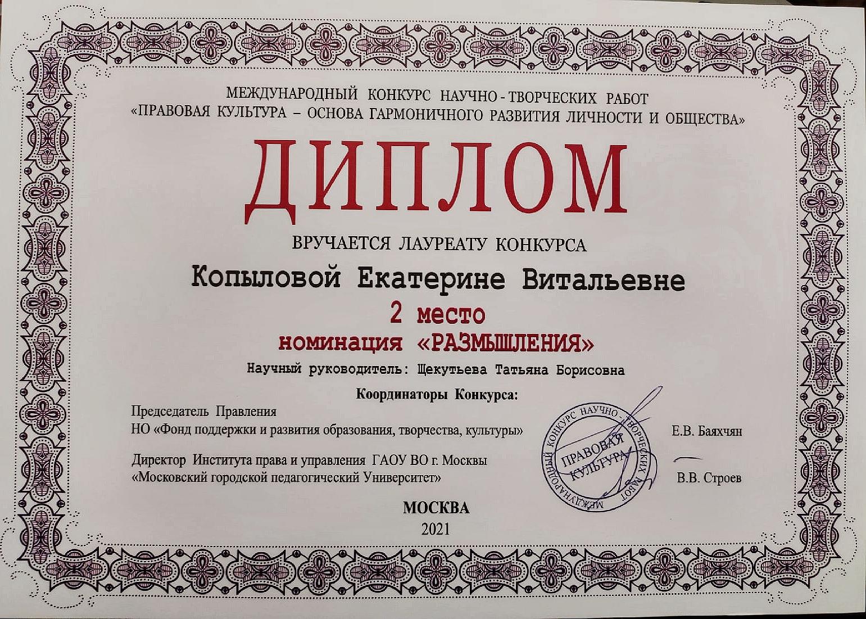 «Правовая Россия»: официальная церемония награждения