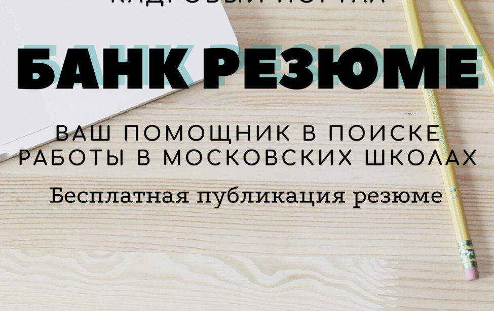 БАНК РЕЗЮМЕ
