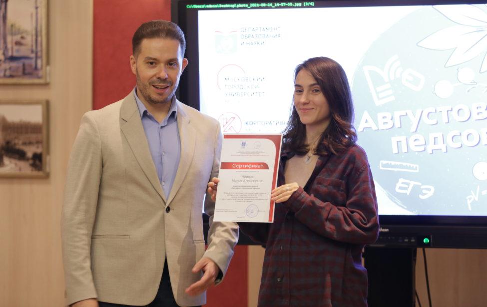Награждение победителей проекта «Сертификат «Московский учитель» 2021