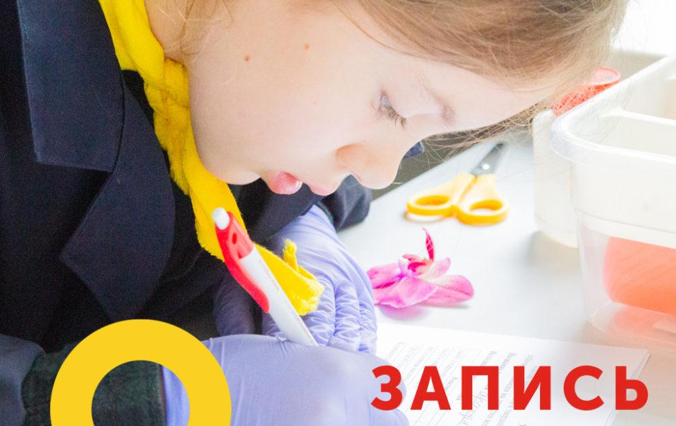 Пора записываться назанятия вСтарт-ПРО!