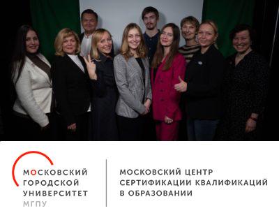 Московский центр сертификации квалификаций вобразовании