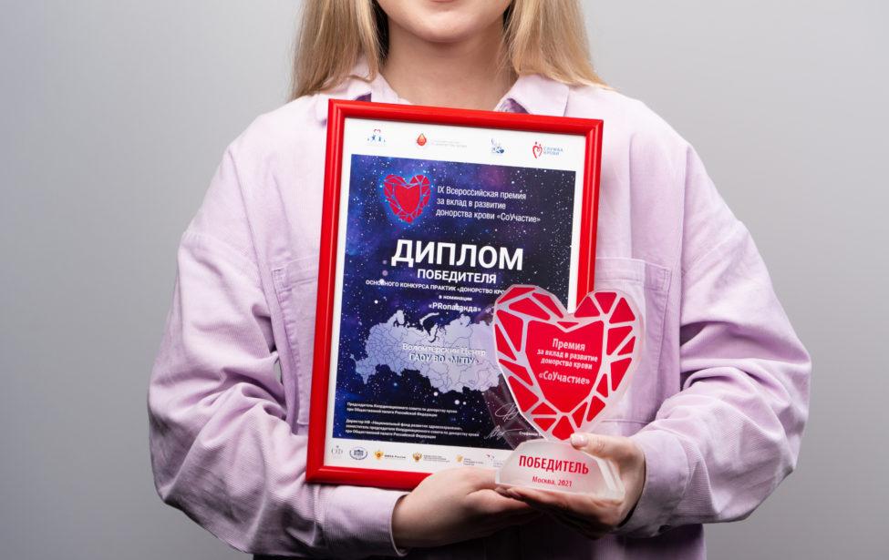 Волонтерский центр МГПУ стал победителем премии «СоУчастие»