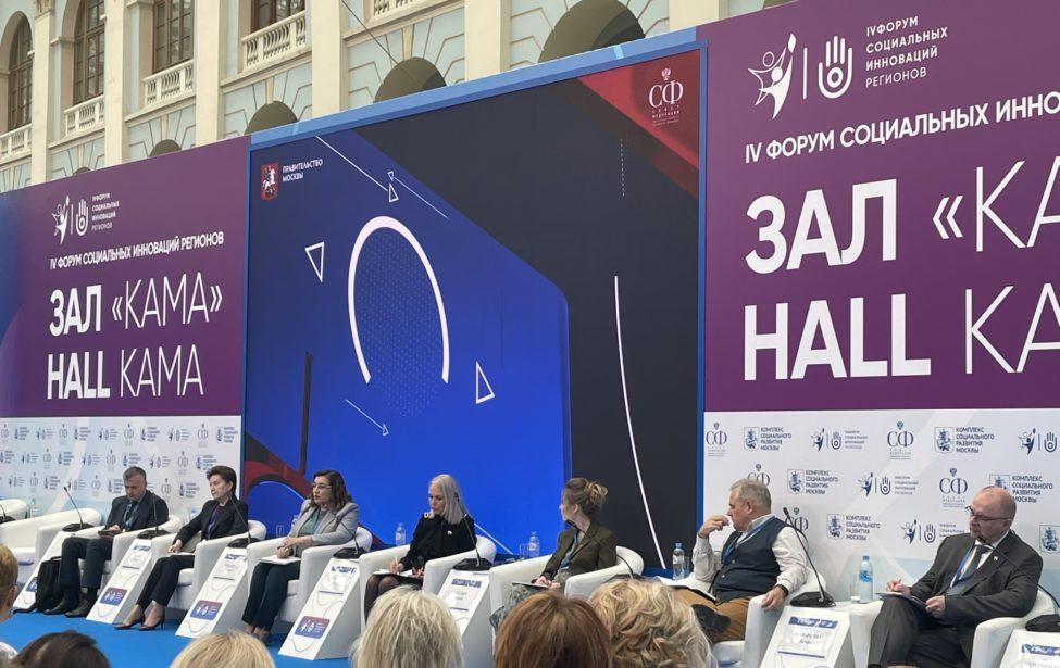 Школу будущего обсудили наФоруме социальных инноваций регионов