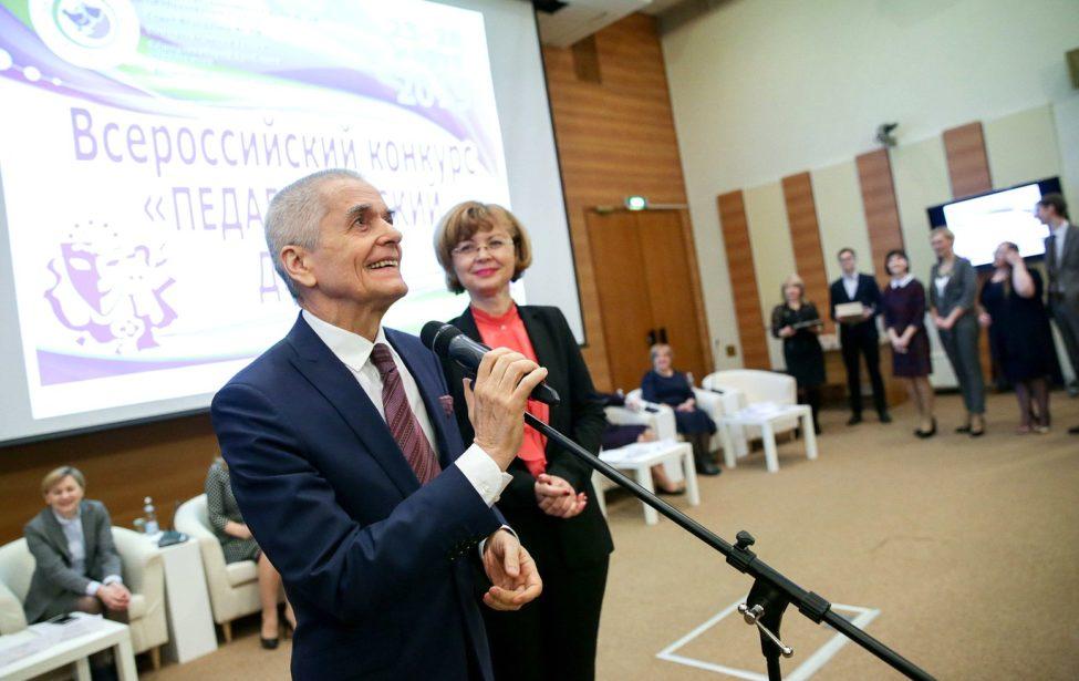 Финальные мероприятия Всероссийского конкурса «Педагогический дебют»