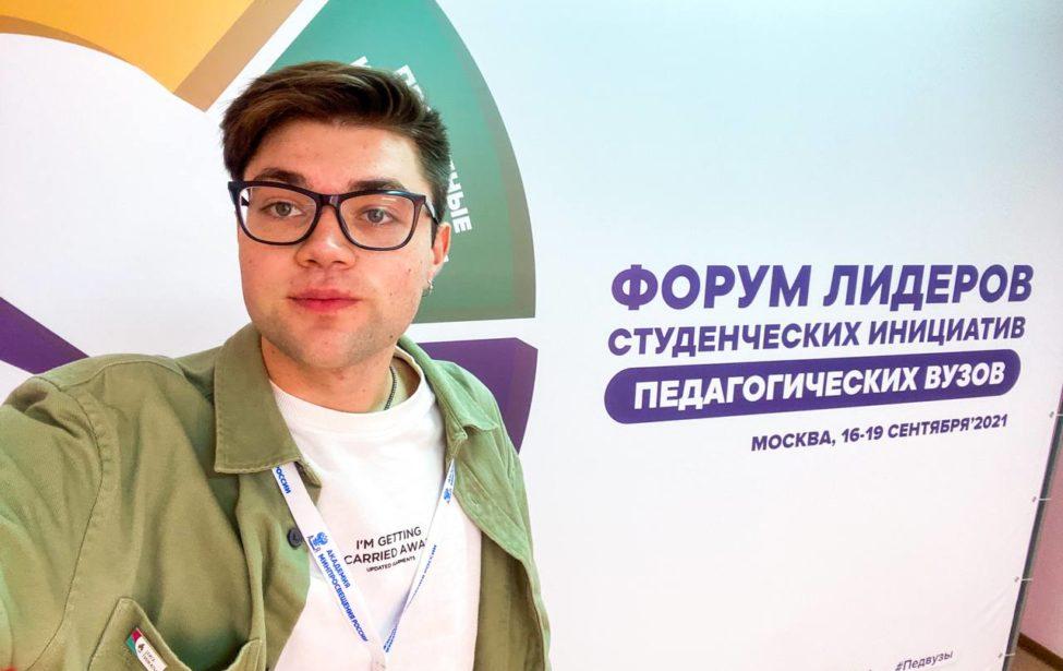 Форум лидеров студенческих инициатив педагогических вузов