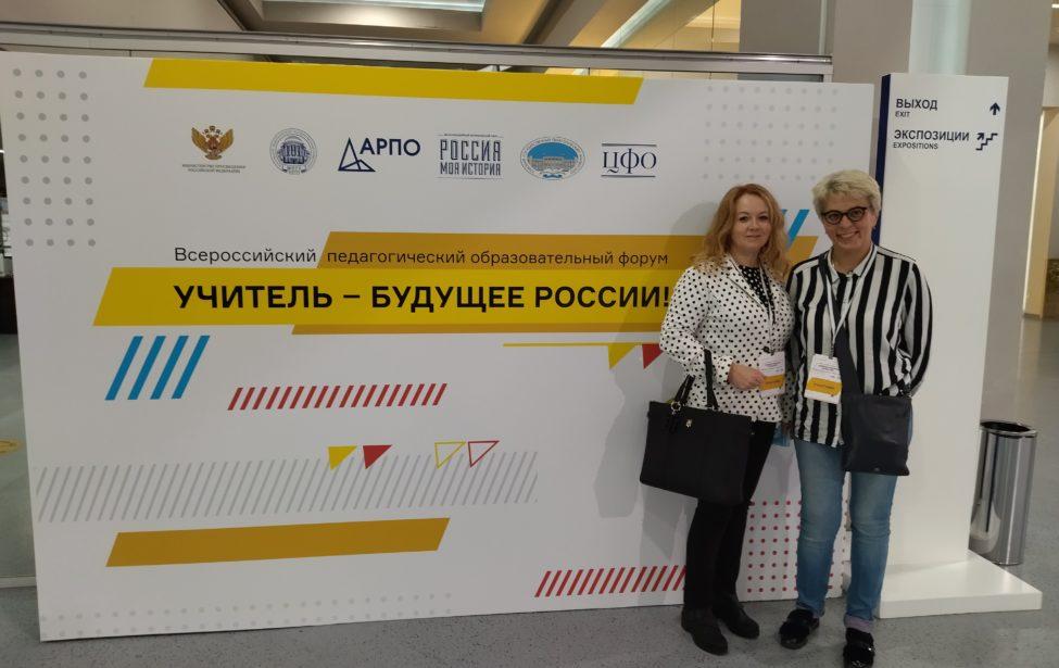 Роль учителя вистории России